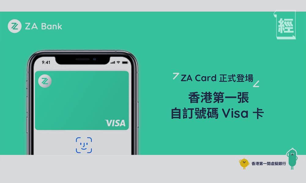 ZA Bank推餐飲優惠 用戶憑ZA Card即日起買麥當勞滿30元回贈15元