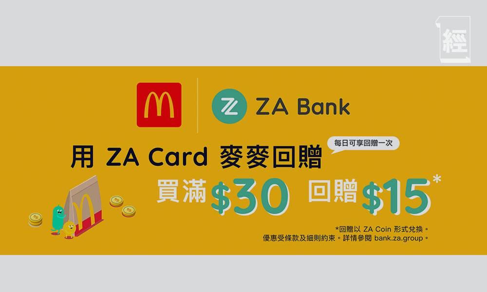 ZA Bank推餐飲優惠 用戶憑ZA Card即日起買麥當勞滿30獲15元回贈