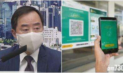 新冠肺炎|名潮食館群組14人用「安心」 當局籲盡量下載程式