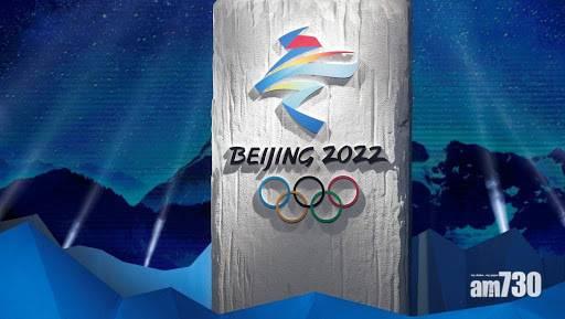 北京冬奧|全球180個人權組織籲抵制  外交部:舉動出於政治動機