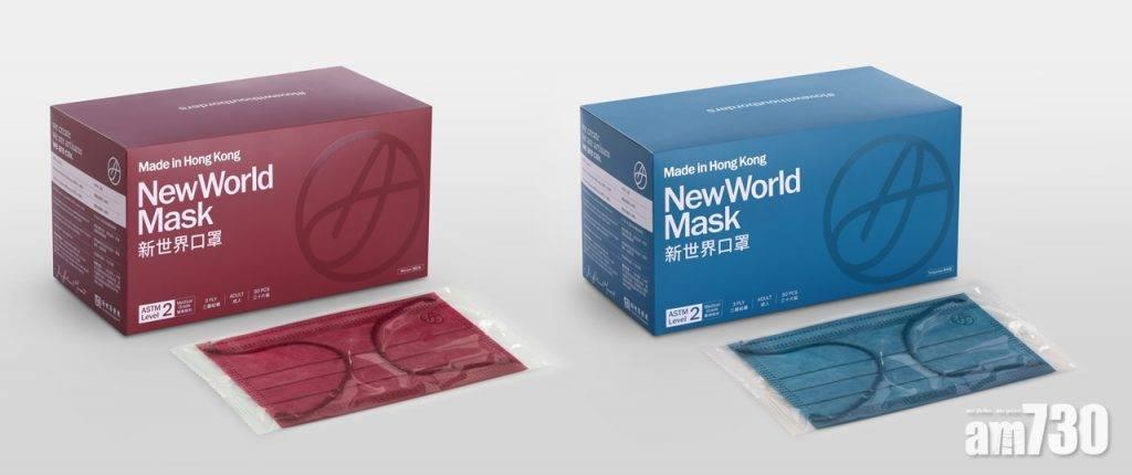 新世界推賀年限量版口罩 「你買一盒,我捐一包」創新春善舉