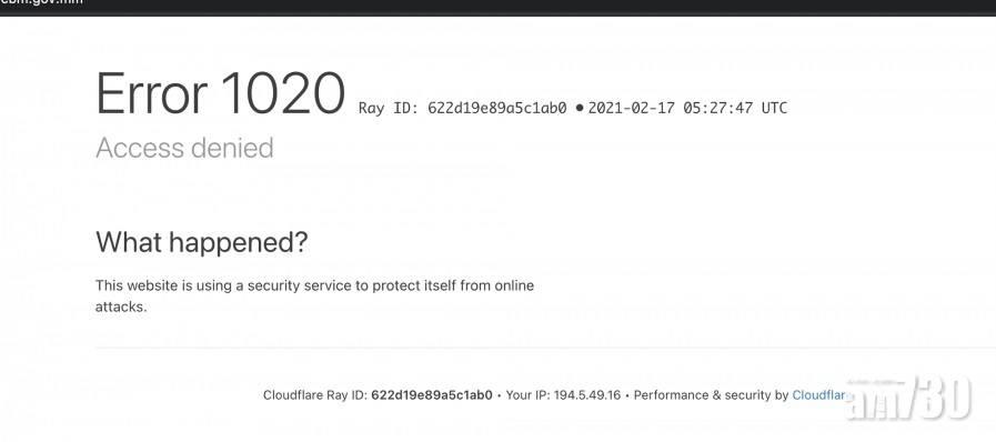 軍事政變 軍方鎖網 緬甸黑客入侵政府及官媒網站還擊
