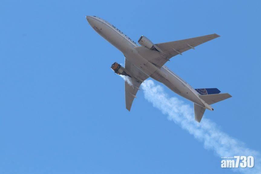 九霄驚魂|美客機半空引擎爆炸著火  乘客以為實死無生  巨型碎片墜落民居 (有片)