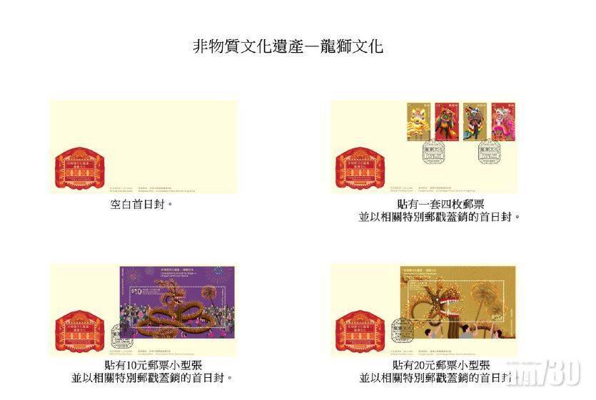 舞獅、舞火龍等龍獅文化郵票今發行 盼加深認識非物質文化遺產