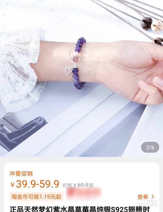 淘寶符咒大賣 「小三上位符」開價598元