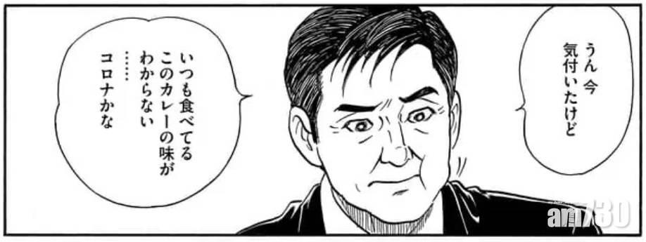 新冠肺炎 日長壽漫畫主角島耕作確診 作者盼喚起防疫意識