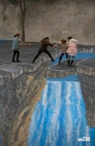 網上熱話|4名阿姨跨越3D立體畫爆布 網民︰戲假情真