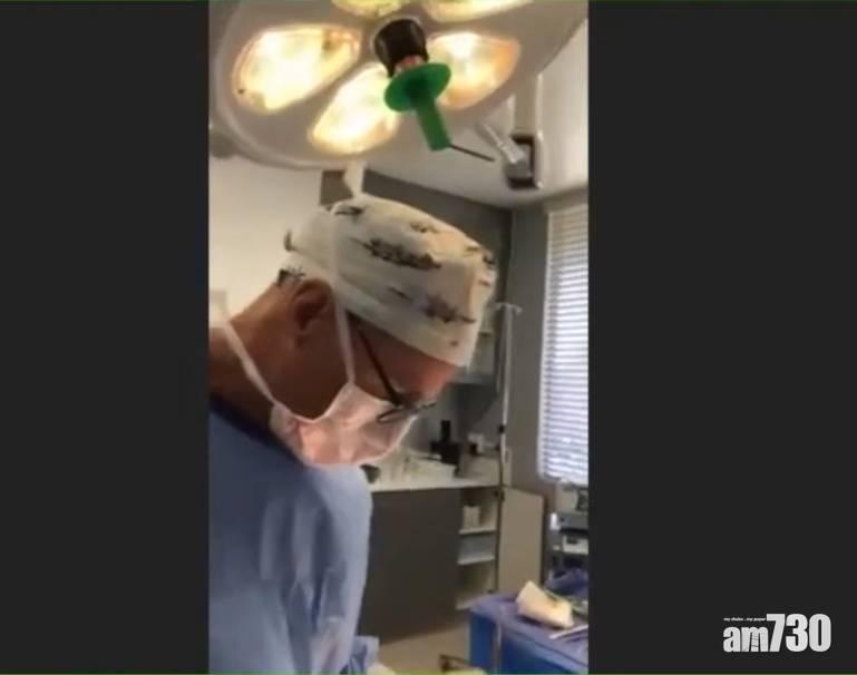 離譜 整容醫生邊做手術邊視像出庭  法官腰斬審訊