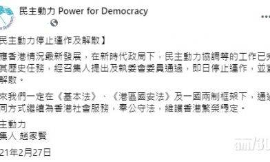 民主動力宣布停運及解散
