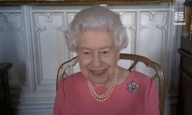 英女王籲民眾勇於接種新冠疫苗 笑稱注射一點也不痛