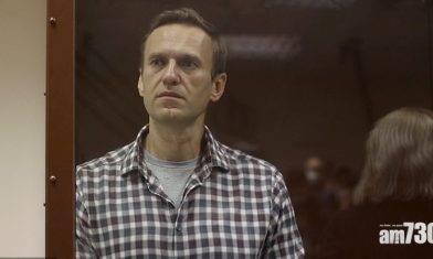 普京政敵 納瓦爾尼被送到流放地服刑  前囚犯:環境「虐待」有人自殘免送往當地