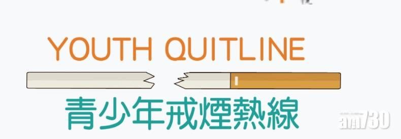 戒煙你做到|理大推護士學生協助營運的「青少年戒煙熱線」服務