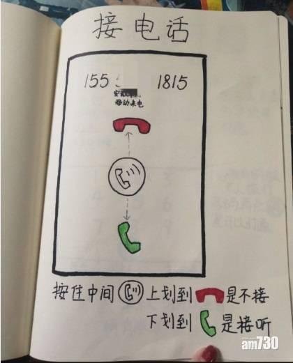 網上熱話|手繪「說明書」教祖父母用智能手機 網民︰盡顯孝心