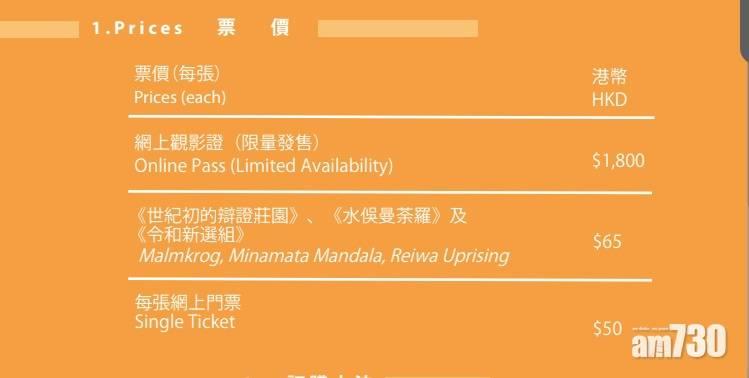 戲迷注意|香港國際電影節線上線下舉行 門票明起開售