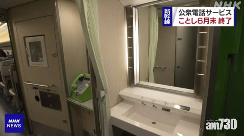 時代巨輪|陪伴乘客56年 日本新幹線車廂公共電話將走進歷史