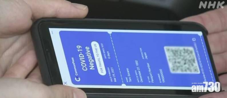 新冠肺炎|東京羽田機場全日空航班率先試行病毒檢測電子通行證