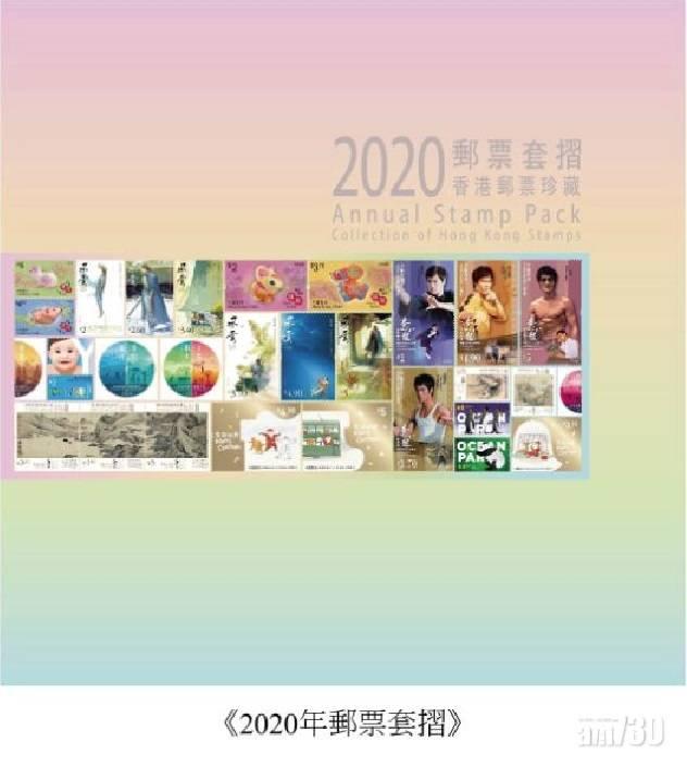 不容錯過 2020年 珍貴郵票冊 郵票套摺 今起發售