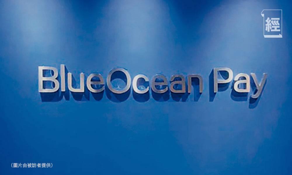 BlueOcean Pay整合多種付款方式 為零售商戶提供聚合支付系統