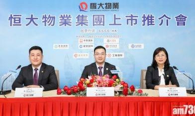 企業數據|恒大物業2月新簽訂合約面積3177萬方米