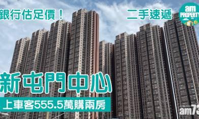 二手速遞|銀行估足價!上車客555.5萬購新屯門中心兩房