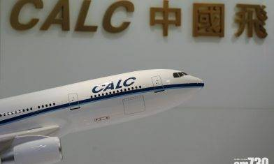 盈利預告|中國飛機租賃料去年少賺最多65%