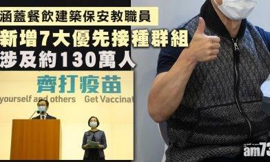 新冠疫苗|增7大優先接種群組 涵餐飲建築保安教職員