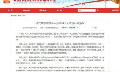 全國兩會|澳門中聯辦支持完善香港選舉制度