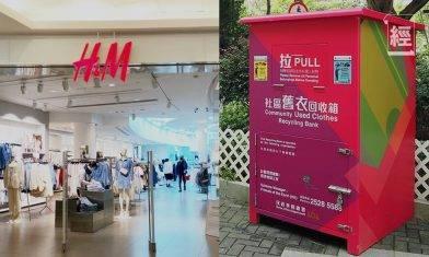 全港5大舊衣回收地點!H&M、Uniqlo、救世軍 總有一間在左近