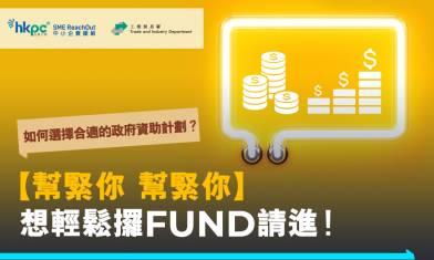 【FUND享資訊】政府資助計劃「懶人包」一文看清「BUD專項基金」與「EMF」分別