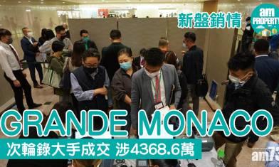 新盤銷情|GRANDE MONACO次輪錄大手成交 涉4368.6萬