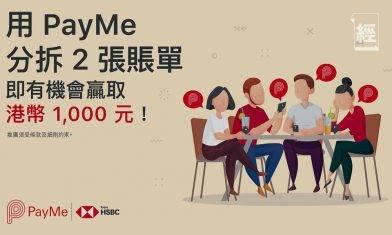 PayMe新推分拆賬單功能 試用新function有機會贏取1,000元 2個步驟即完成拆賬