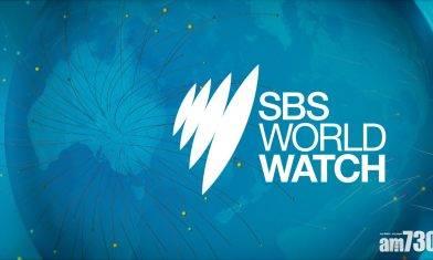澳洲SBS暫停播放CCTV及CGTN新聞節目