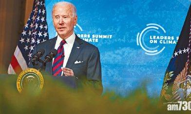 重新帶領 拜登召開氣候峰會 承諾未來10年美國排放減半