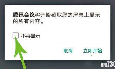 橋唔怕舊 放鬆警惕即中招 內媒記者墮電騙失5萬