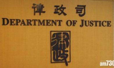 律政司發聲明 絕不同意有評論武斷地指香港自由受損