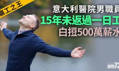 曠工之王|意國醫院男職員15年未返過一日工 爽賺500萬薪水