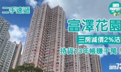 二手速遞 富澤花園三房減價2%沽 持貨13年帳賺千萬