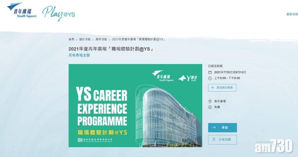 新冠肺炎|青年廣場「職場體驗計劃@YS」推彈性上班實習安排  接受報名