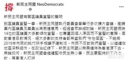 新民主同盟:14名區議員大多數傾向宣誓