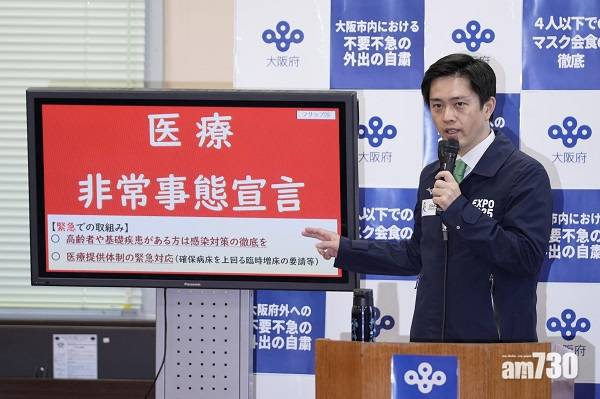 新冠肺炎|大阪增逾850新症破單日紀錄  取消府內東奧聖火傳遞