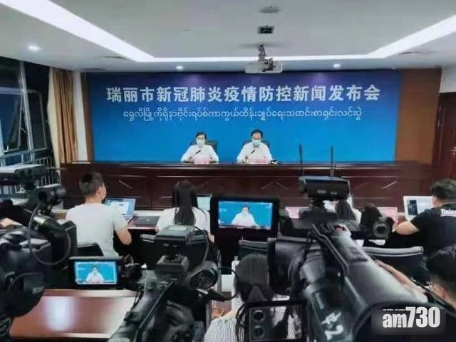 新冠肺炎 雲南瑞麗市委書記撤職 半年多內3次爆疫