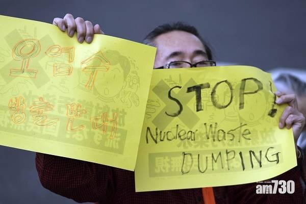 福島核廢水|韓外交部召見日本駐韓大使  抗議核廢水排入海