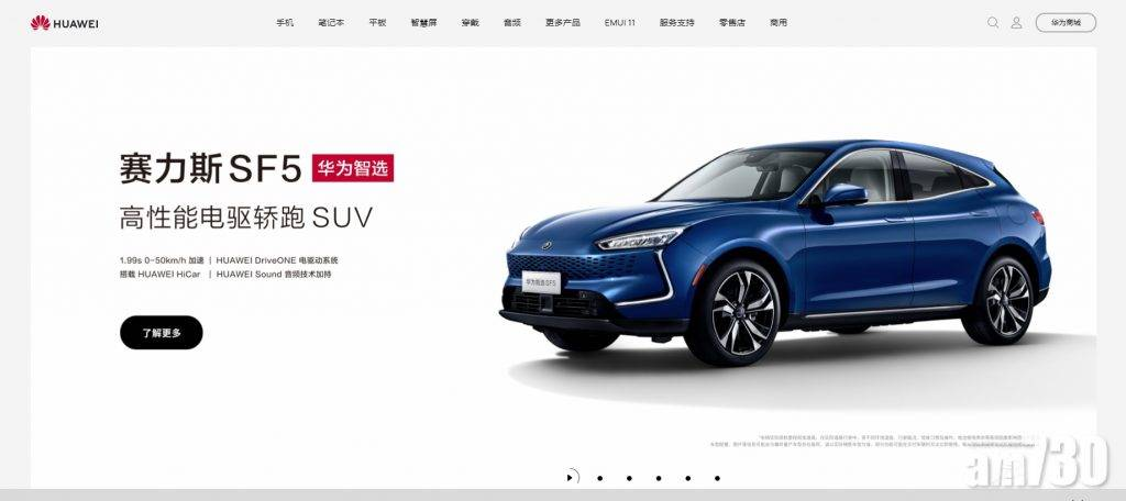 華為賣車 華為首款電動車明日預售 最平21.68萬人仔