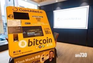 虛擬動態 加密貨幣交易平台CoinUnited.io進駐銅鑼灣