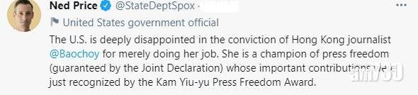 蔡玉玲罪成|美國國務院表示極度失望