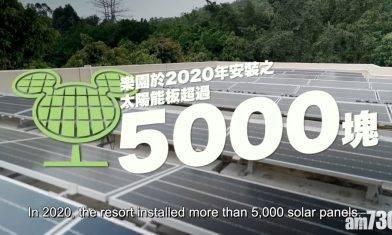 綠色樂園 香港迪士尼樂園裝逾5000太陽能板 年產200萬度電