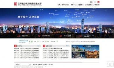 企業放榜|中海外宏洋首季多賺兩成