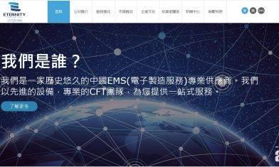 併購消息|香港航天科技入主恒達科技