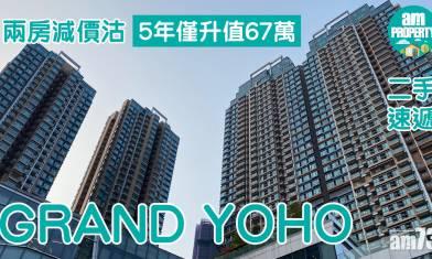 二手速遞 GRAND YOHO兩房減價沽 5年僅升值67萬