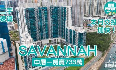 二手速遞 SAVANNAH本月交投加快!中層一房賣733萬